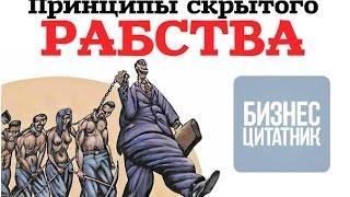 Современные Рабы !!!! Экономическое принуждение к работе.