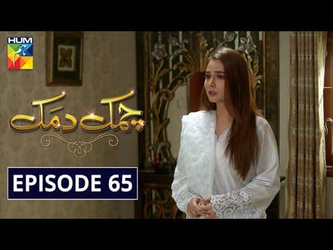 Chamak Damak Episode 65 HUM TV Drama 14 January 2021