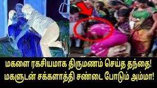 Video மகளை ரகசியமாக திருமணம் செய்த தந்தை! மகளுடன் சக்களாத்தி சண்டை போடும் அம்மா!   Tamil Trending News MP3, 3GP, MP4, WEBM, AVI, FLV Desember 2018