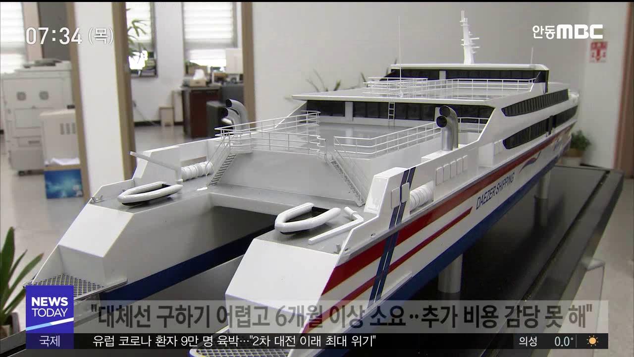 R]포항-울릉 대체선 논란..