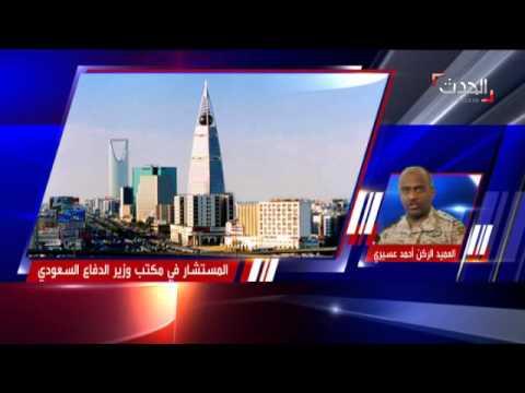 #فيديو :: العميد عسيري : لا إنزال بري لقوات التحالف في عدن