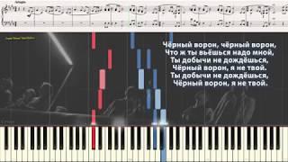 Чёрный ворон (Ноты и Видеоурок для фортепиано) (piano cover)