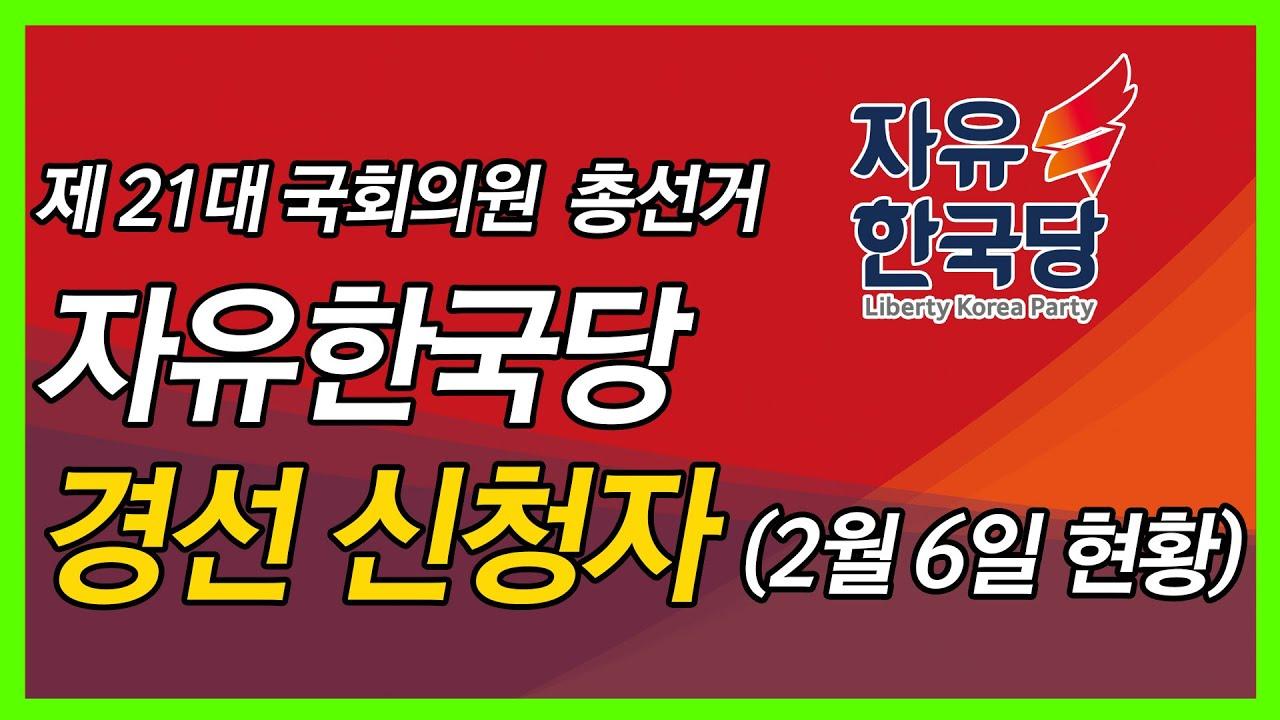 제21대 국회의원 총선거 자유한국당 경선 신청자/ 안동MBC
