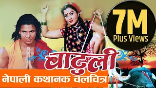 "Video New Nepali Movie  - ""BATULI"" 