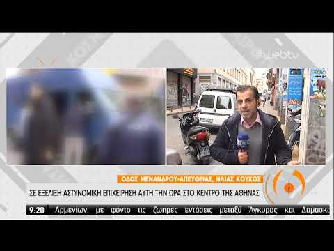 Αστυνομική επιχείρηση ταυτοποίησης στο κέντρο της Αθήνας | 14/02/2020 | ΕΡΤ