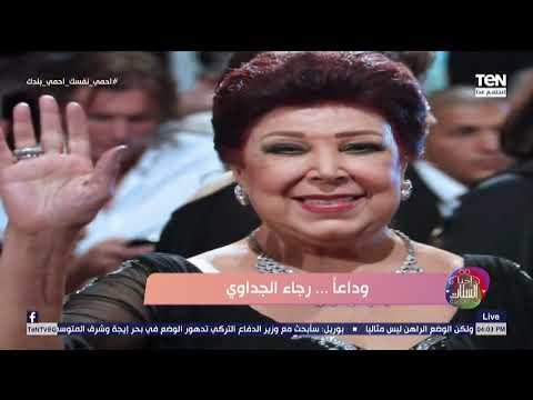 ليلى عز العرب تكشف عن الفيلم القادم لرجاء الجداوي