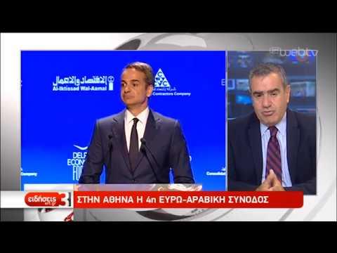 4η Ευρω-Αραβική Σύνοδος-Μητσοτάκης για ροές | 29/10/19 | ΕΡΤ