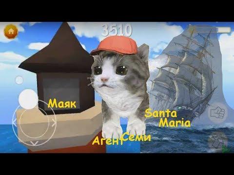 Ссылка на игру Ссылка https://goo.gl/uVhncz Мультик создан по мотиву игры Cat Sim & Friends, вы можете бесплатно скачать...