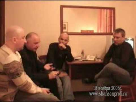 Интервью 18.11.2006 г. Музею шансона