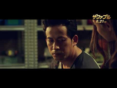 The Fable (Za faburu) special trailer - Kan Eguchi-directed movie