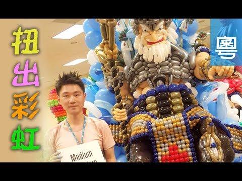 電視節目 TV1505 扭出彩虹 (HD國語)