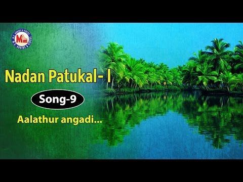 ആലത്തൂരങ്ങാടി | AALATHOORANGADILE | NADAN PATTUKAL 1 | Folk Songs Malayalam:  Nadan Pattukal-1Folk Songs MalayalamMCAudiosIndia========================================================LYRICS : TraditionalMUSIC : TraditionalSONG : Aalathoorangaadile----------------------------------------------------------------------------------------------------------------SUBSCRIBE NOW===============mcaudiosindia (Audio and Jukebox): http://www.youtube.com/user/mcaudiosindia/featuredMCAUDIOSANDVIDEOS MALAYALAM:http://www.youtube.com/user/MCAUDIOSANDVIDEOSmcvideosculturalprograms:http://www.youtube.com/user/mcculturalprogramsmcaudiosjukebox:http://www.youtube.com/user/mcaudiosjukeboxmcvideostamil:http://www.youtube.com/channel/UC9ApGbSBPodel8t31yCkL_gmcvideoskannada:http://www.youtube.com/channel/UCgkZscp0USquXvAn-t1Is-gmcvideostelugu:http://www.youtube.com/channel/UCy-MkC-rEK1sMLK2NJSFxTwmcyouthfestivalhttp://www.youtube.com/channel/UCJ3CoZCfDZNzanIIo1mkMYg