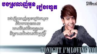 Bong Srolanh Oun Reang Ro Hort By chhorn Sovannareach [New Song 2015]