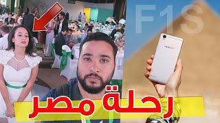 محمد المنبهي : شاهد رحلتي في مصر ومراجعة هاتف OPPO F1S