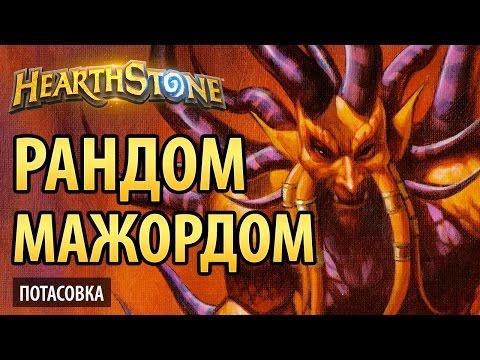 Hearthstone — Рандом Мажордом