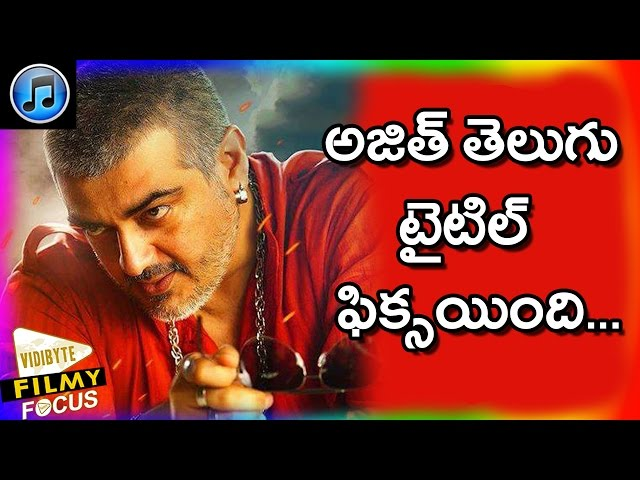 Ajith Aavesham Telugu Movie