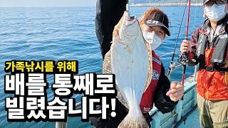자연산 광어 잡아 최애 안주를 만들어보자~!