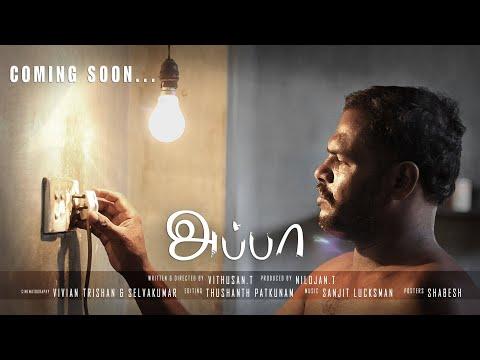 APPA Tamil Shortfilm 1080p full HD short film