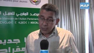 رصد العمل البرلماني في ندوة بالرباط