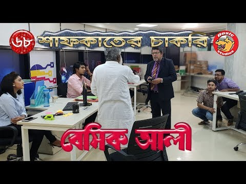 Bangla New Natok | Basic Ali-68: Shafquater Chakri | Natok New 2019