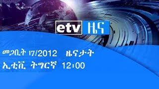 መጋቢት 17/2012 ዓ/ም ዜናታት ኢቲቪ ትግርኛ 12፡00|etv