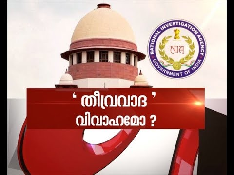 SC Orders NIA Probe In Hadiya Case | Asianet News hour 16 Aug 2017