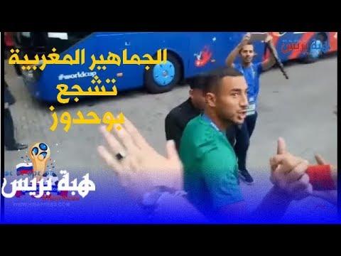 الجماهير المغربية تشجع بوحدوز والأخير ينزل من الحافلة لتحيتها قبل التوجه للحصة التدريبية
