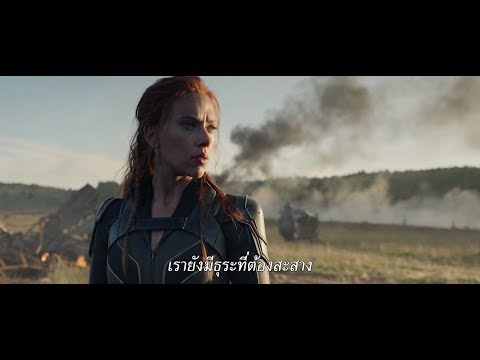 Marvel Studios' Black Widow แบล็ค วิโดว์ l ตัวอย่างแรก (Official ซับไทย)