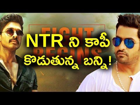 Allu Arjun Clash with Jr NTR Role Grabs Role from Adhurs | NTR ని కాపీ కొడుతున్న బన్నీ !