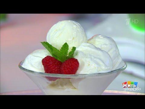 Жить здорово Мороженое. Летнее лакомство.(13.06.2018) - DomaVideo.Ru