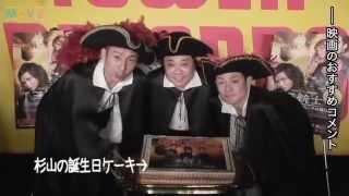我が家/『三銃士/王妃の首飾りとダ・ヴィンチの飛行船』Blu-ray&DVD発売イベント