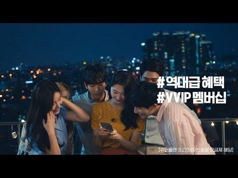 KT_슈퍼플랜_멤버십