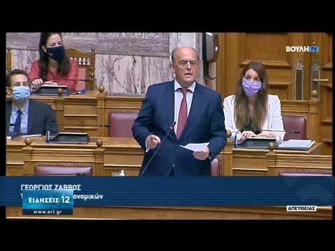Δίκη Χρυσής Αυγής | Σαφέστατη καταδίκη των πρακτικών της ΧΑ απο τη Βουλή | 06/10/2020 | ΕΡΤ