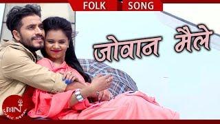 Joban Maile - Devi Gharti & Gopal Bhattarai