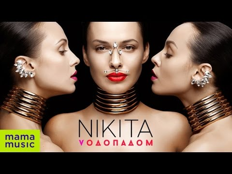 Video NIKITA - ВОДОПАДОМ [OFFICIAL VIDEO] download in MP3, 3GP, MP4, WEBM, AVI, FLV January 2017