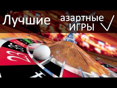 Правовое регулирование организации и проведения азартных игр и пари