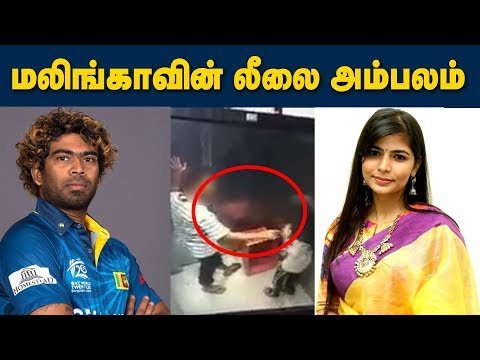Malinga Pushed Me In Bed | Lasith Malinga | Srilankan Cricketer | MeToo - Cineulagam