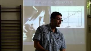 Лекция по астрономия за деца 2015