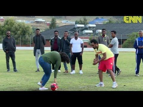 Ethiopia: አዝናኝ ዝግጅት ከያያ ቪሌጅ - ENN