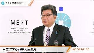 令和2年3月17日萩生田光一文部科学大臣記者会見