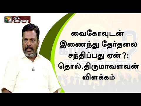 Katchigal-Kelvigal-Why-do-you-meet-the-election-with-Vaiko