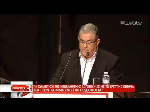 5ο Επιστημονικό Συνέδριο ΚΚΕ | 15/12/2018 | ΕΡΤ