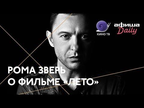Рома Зверь о фильме «Лето» Кирилла Серебренникова (видео)