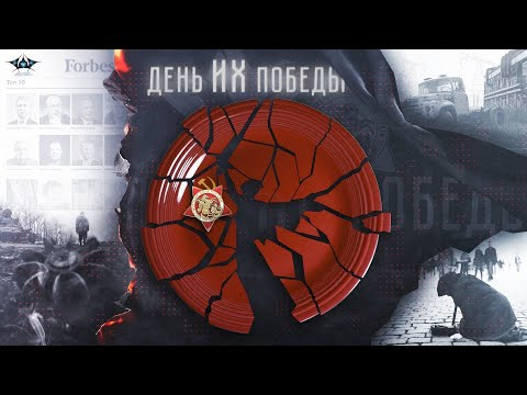 День ИХ Победы (дак чей это праздник ?)