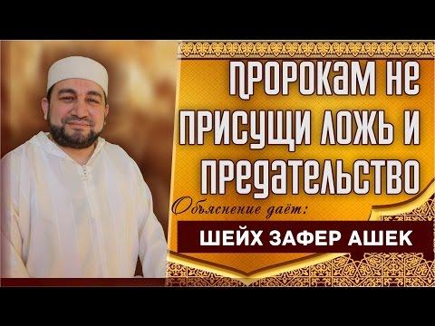 Пророкам не присущи ложь и предательство