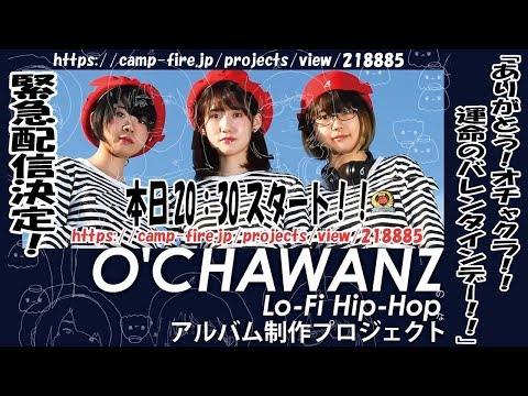 , title : '「ありがとう!オチャクラ!!運命のバレンタインデー!!」by O'CHAWANZ'