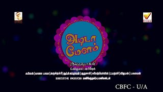 Adida Melam official Trailer