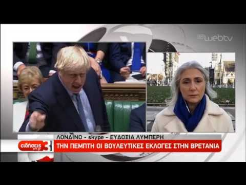 Την Πέμπτη οι εκλογές στη Βρετανία-Κρίνεται το Brexit | 09/12/2019 | ΕΡΤ