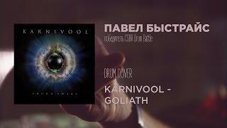 CSBR Studio. Karnivool - Goliath (drum covеr by Павел Быстрайс)
