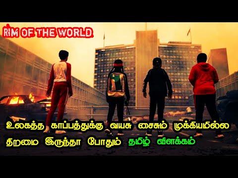 Rim of the world|Tamil Explanation|Movie Universe Tamil